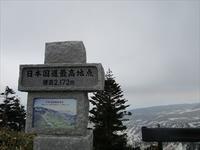 日本国道最高地点志賀草津道路にて☆ - 占い師 鈴木あろはのブログ