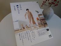 「暮らしと未来を変える!ライフオーガナイズ」本日締切!! - ordinary days