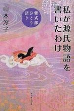 『私が源氏物語を書いたわけ』(本) - 竹林軒出張所