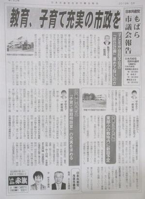 議会報告152号発行します - 日本共産党茂原市議会議員飯尾さとるです