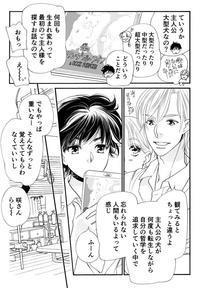 僕のワンダフル・ジャーニー - 山田南平Blog