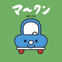 マ〜クン - Tune