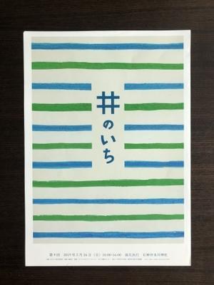 第9回『井のいち』に参加します - イラストレーター 加藤麻依子 Blog