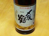 〆張鶴雪特別本醸造酒 - 「 ボ ♪ ボ ♪ 僕らは釣れない中年団 ♪ 」