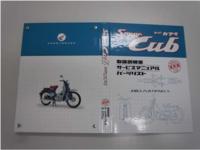 新発売メモリアルサービスアーカイブスC100編 - バイクの横輪