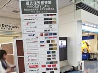 羽田空港国際線の保安検査場優先レーン - Amnet Times