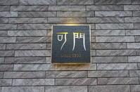 炒麺処 可門 @ここにしかない味を求めて - Kaorin@フードライターのヘベレケ日記