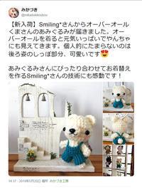 [みかづき工房さん] オーバーオールのくまちゃんをTwitterでステキに紹介して下さいました♪ - Smiling * Photo & Handmade 2 動物のあみぐるみ・レジンアクセサリー・風景写真のポストカード