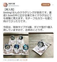 [みかづき工房さん] クラゲのリングをTwitterでステキに紹介して下さいました♪ - Smiling * Photo & Handmade 2 動物のあみぐるみ・レジンアクセサリー・風景写真のポストカード