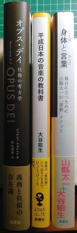 注目新刊:アガンベン『オプス・デイ』、大谷能生『平成日本の音楽の教科書』、ほか -