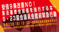 安倍9条改憲NO!憲法審査会開催を強行するな!5・23国会議員会館 - ywatariのブログ