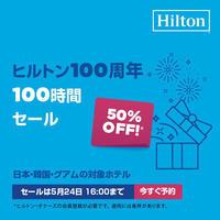 『ヒルトン100時間セール』 - ゆるっと泊ブログ。