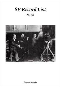 SPレコードリスト55号を発行しました - シェルマン アートワークス 蓄音機blog