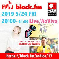 5/24 FRI◉20:00-21:00【生放送】出演 #blockfm shibuya OIRAN warm up radio by カワムラユキ - excite公式 KTa☆brasil (ケイタブラジル) blog ▲TOPへ▲