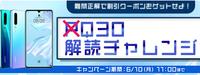 OCNモバイルでクイズクーポン5千円引き P30 liteが9800円に - 白ロム転売法