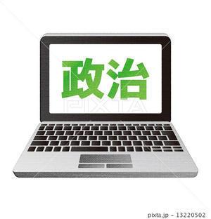 西部邁と小沢一郎の共通する持ち上げられ方 - 井上靜 網誌