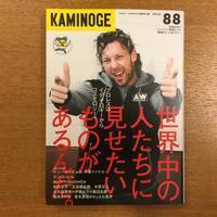 KAMINOGE 88 - 湘南☆浪漫