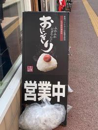 新潟でおにぎり&あま~い鯛焼きにぎり米あま太郎 - 麹町行政法務事務所