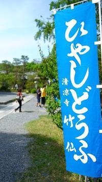 少し早く夏が始まりそうな京都 - Paesaggio visto dal mirino della fotocamera