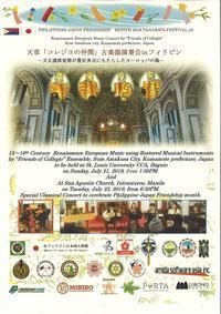 Renaissance European Music Concert in Baguio & Manila - Philippines-Japan Friendship 2019 - バギオの北ルソン日本人会 JANL