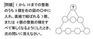 算数オリンピック<75>整数の積 - 齊藤数学教室「算数オリンピックの旅」を始めませんか?054-251-8596