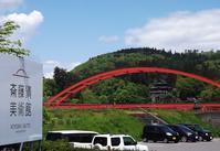 新緑の西会津・2 - じょんのび