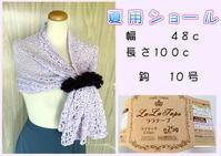 ☆サマー用ショール - ひまわり編み物