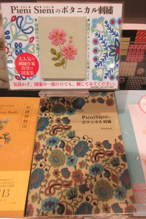 「PieniSieniのボタニカル刺繍」の書店様向けPOP - フェルタート(R)・オフフープ(R)立体刺繍作家PieniSieniのブログ