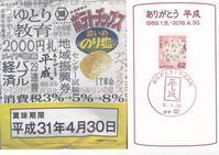 岐阜 関郵便局「ありがとう!平成時代」 - ムッチャンの絵手紙日記