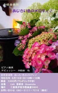 ★円舞曲☆6月の素敵なコンサート♪ - 円舞曲