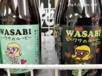 ◆ 五郎さんがおかわりしたわさび丼の聖地へ、その8「ビーワサのルービー」?!(2019年5月) - 空と 8 と温泉と