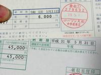 自動車税を納付 - 某の雑記帳