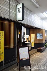 【豊田市】ふくいや2 - クイコ飯-2