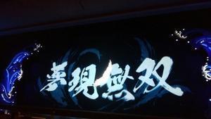 夢幻夢想&オーシャンズ11!公演ランチ~♪ - Spring  Road ~Shadow Box Art~
