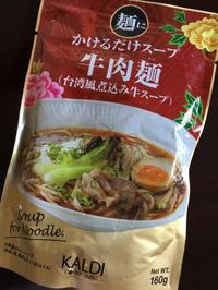 カルディの牛肉麺(ニューローメン) - 桃的美しき日々(在、中国無錫)