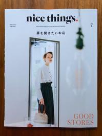 海辺の本棚『nice things. 2019年 07 月号』 - 海の古書店