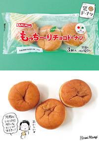 【袋ドーナツ】ロバパン「もっち〜りチョコドーナツ」【しっとり感がたまらん】 - 溝呂木一美の仕事と趣味とドーナツ