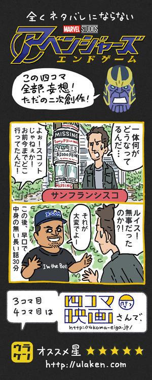 全くネタバレにならない『アベンジャーズ/エンドゲーム』 - ウラケン