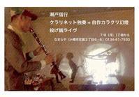 7/8瀬戸信行クラリネットとカラクリ幻燈・投げ銭LIVE - なまらや的日々