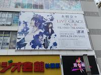 水樹奈々 LIVE GRACE -opus Ⅲ- x ISLAND x ISLAND+ 衣装展 - 声優ライブ日記