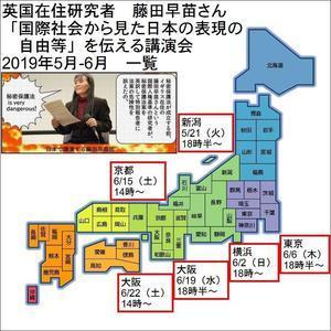 藤田早苗さん 日本の表現の自由とメディアの現状等を伝えるため5/21以降全国各地で講演 - 市民オンブズマン 事務局日誌