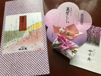 筑紫もち(如水庵) - よく飲むオバチャン☆本日のメニュー