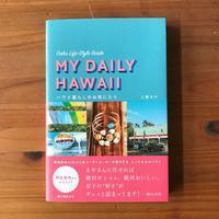 [WORKS]ハワイ暮らしのお気に入り - 机の上で旅をしよう(マップデザイン研究室ブログ)