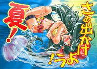 """2019年5月 """"夏だ!レジャーだ!お出かけだ!""""PRのPOP - 宇田川どごらの、スーパーのちょい変POP集"""