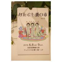 次回のイベントお知らせ - handmade atelier uta