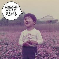 """#45fes2019 まであと33日!~""""SOUL PIANO""""も会場先行発売します~ - Jazz Maffia BLOG"""