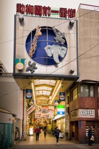大阪府大阪市西成区「動物園前一番街商店街」 - 風じゃ~