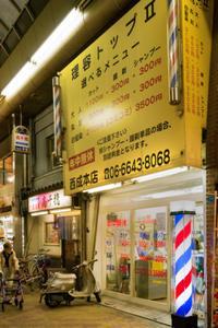 大阪府大阪市西成区「飛田本通商店街」 - 風じゃ~