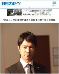 TBSドラマ「半沢直樹」の続編が!! - アキタンの年金&株主生活+毎月旅日記