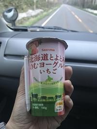 2019GW北海道旅行~Part10北海道初めてグルメ~ - いたち生活